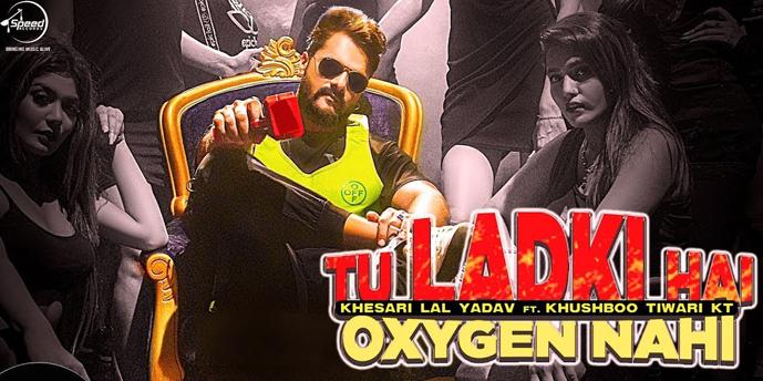 तू लड़की है कोई ऑक्सीजन नहीं || Tu Ladki Hai Oxygen Nahi Lyrics – Khesari Lal Yadav