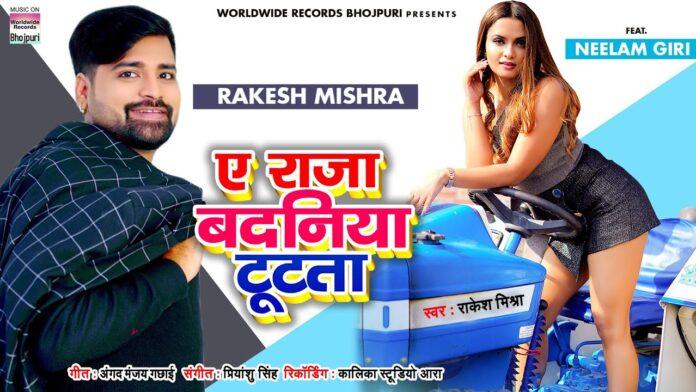 ऐ राजा बदनिया टूटता, Ae Raja Badaniya Tutata Lyrics | Rakesh Mishra