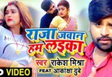 Bhojpuri Video Song | Rakesh Mishra New Song | Raja Jawan Hum Laika | Feat Akanksha Dubey राजा जवान हम लइका |