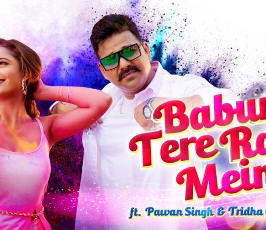 Babuni Tere Rang song - Pawan Singh