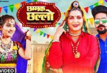 Chamak-Challo-Lyrics-Sapna-Choudhary-shayariweb