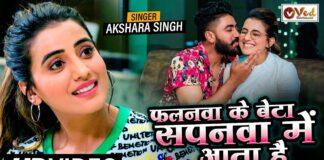 Falanwa Ke Beta Sapanwa Me Aata Hai Lyrics Akshara Singh