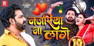 Najariya Na Lage Lyrics – Pawan Singh