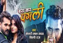Bas Kar Pagli Lyrics – Khesari Lal Yadav