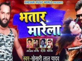 Darad Uthela Lyrics – Khesari Lal Yadav srninfosoft.com