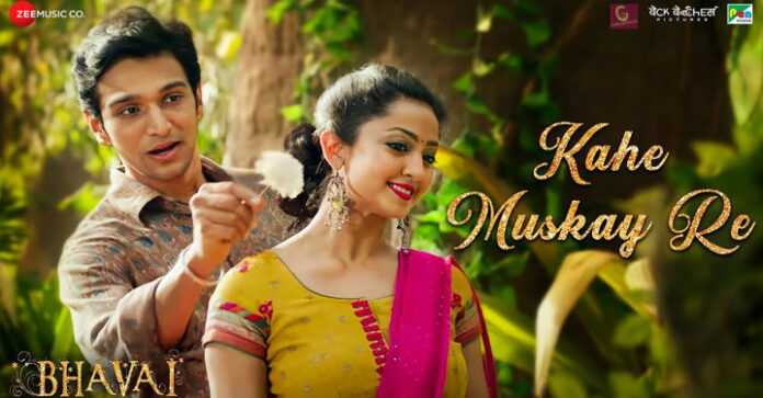 Kahe Muskay Re Lyrics – Bhavai | Shreya Ghoshal