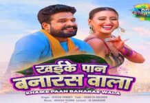 Khaike Paan Banaras Wala Lyrics – Ritesh Pandey