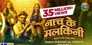 Nach Ke Malkini Lyrics – Khesari Lal Yadav